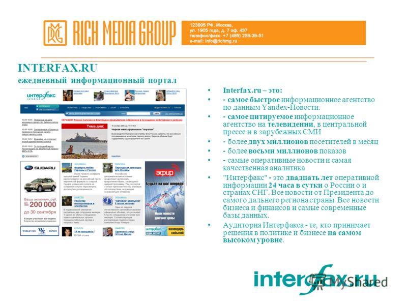 INTERFAX.RU ежедневный информационный портал Interfax.ru – это: - самое быстрое информационное агентство по данным Yandex-Новости. - самое цитируемое информационное агентство на телевидении, в центральной прессе и в зарубежных СМИ - более двух миллио