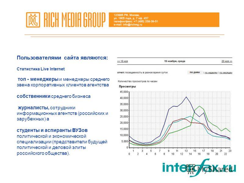 Пользователями сайта являются: Статистика Live Internet топ - менеджеры и менеджеры среднего звена корпоративных клиентов агентства собственники среднего бизнеса журналисты, сотрудники информационных агентств (российских и зарубежных) а студенты и ас