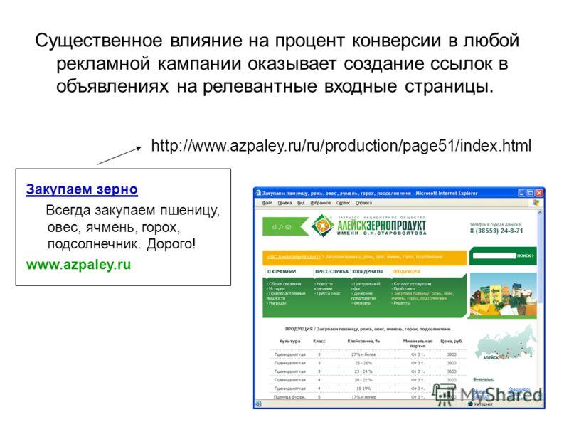 Существенное влияние на процент конверсии в любой рекламной кампании оказывает создание ссылок в объявлениях на релевантные входные страницы. Закупаем зерно Всегда закупаем пшеницу, овес, ячмень, горох, подсолнечник. Дорого! www.azpaley.ru http://www