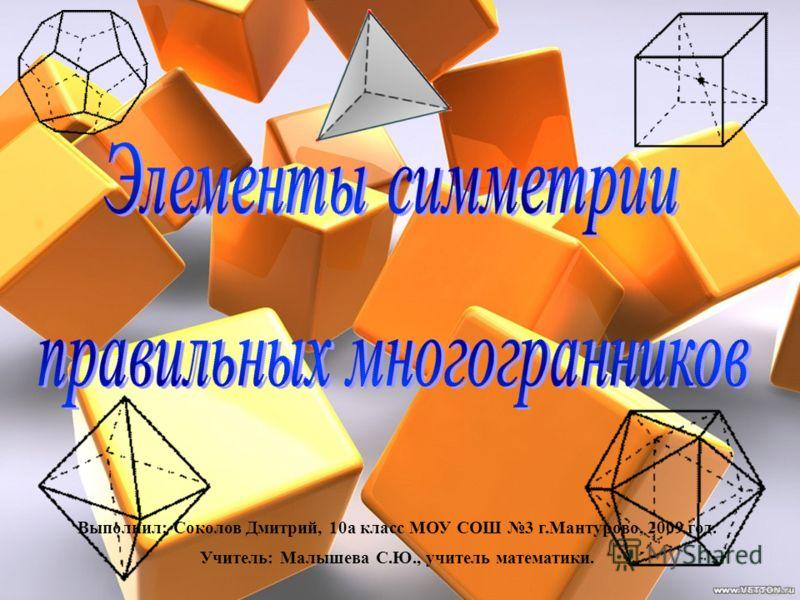 Выполнил: Соколов Дмитрий, 10а класс МОУ СОШ 3 г.Мантурово, 2009 год. Учитель: Малышева С.Ю., учитель математики.