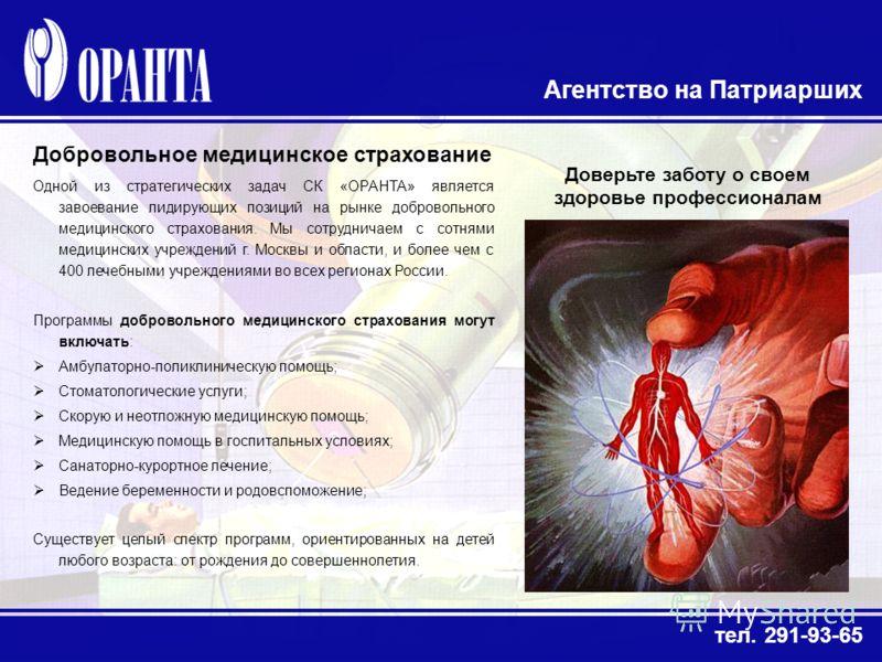 Агентство на Патриарших тел. 291-93-65 Одной из стратегических задач СК «ОРАНТА» является завоевание лидирующих позиций на рынке добровольного медицинского страхования. Мы сотрудничаем с сотнями медицинских учреждений г. Москвы и области, и более чем