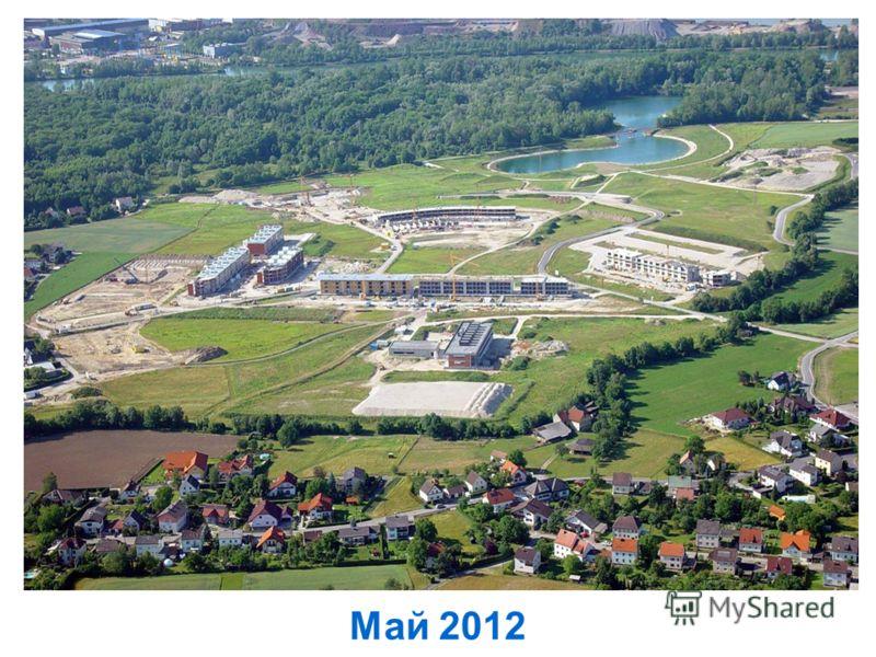 Май 2012