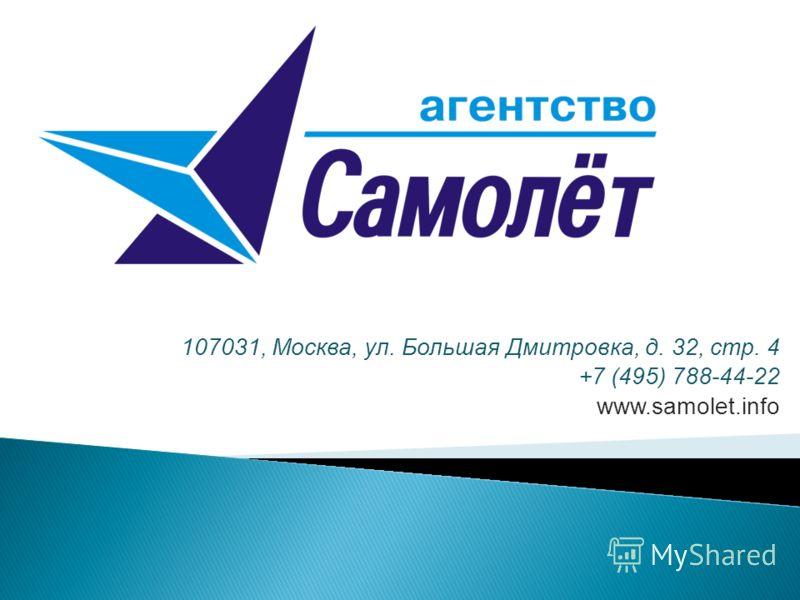 107031, Москва, ул. Большая Дмитровка, д. 32, стр. 4 +7 (495) 788-44-22 www.samolet.info