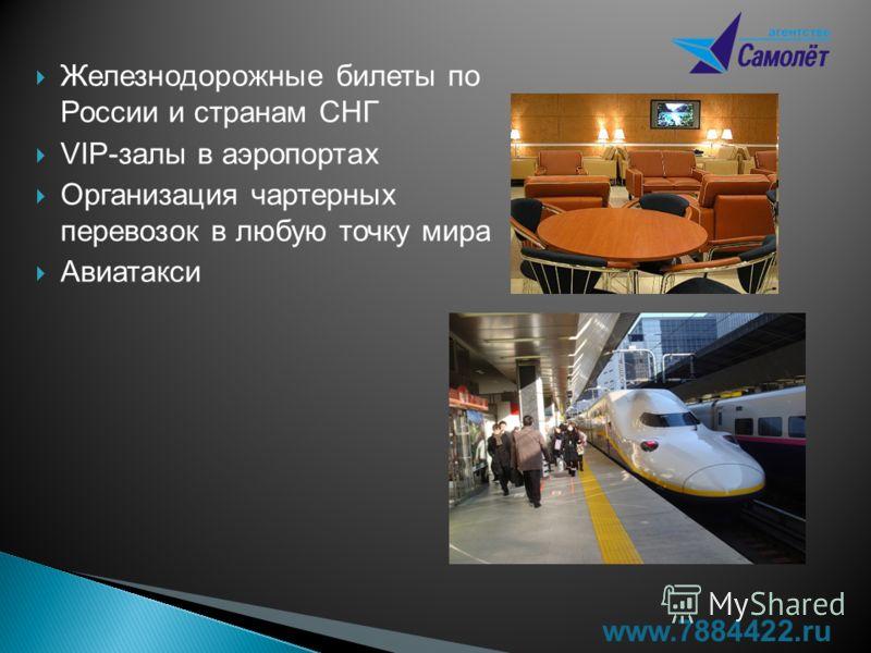Железнодорожные билеты по России и странам СНГ VIP-залы в аэропортах Организация чартерных перевозок в любую точку мира Авиатакси www.7884422.ru