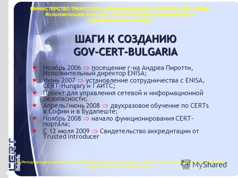 МИНИСТЕРСТВО ТРАНСПОРТА, ИНФОРМАЦИОННЫХ ТЕХНОЛОГИЙ И СВЯЗИ Исполнительное агентство Сети электронные коммуникаций и информационные системы 3-я Международная конференция Инфофорум-Балканы: Доверие и безопасность в информационном обществе, Черногорие,