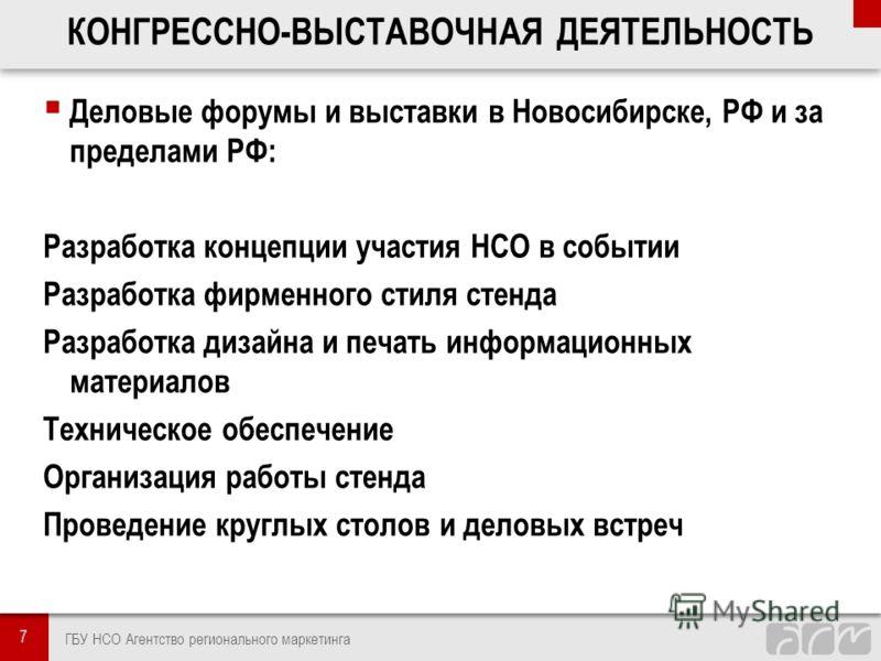 6 АНАЛИТИКА Проведение аналитических и исследовательских работ по инвестиционной привлекательности области, имиджевой политике и деловой репутации. Проведение экспертных исследований социально- экономического развития районов Новосибирской области (п