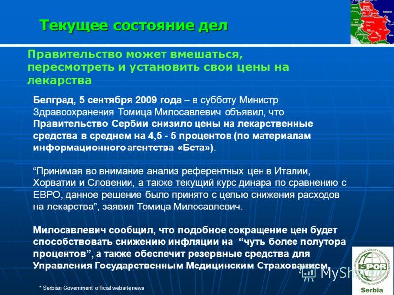 Белград, 5 сентября 2009 года – в субботу Министр Здравоохранения Томица Милосавлевич объявил, что Правительство Сербии снизило цены на лекарственные средства в среднем на 4,5 - 5 процентов (по материалам информационного агентства «Бета»). Принимая в