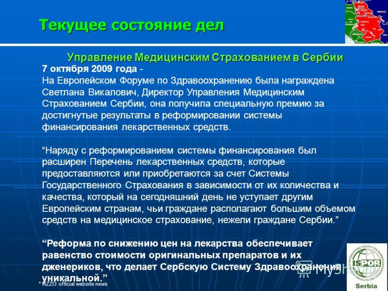 Текущее состояние дел 7 октября 2009 года - На Европейском Форуме по Здравоохранению была награждена Светлана Викалович, Директор Управления Медицинским Страхованием Сербии, она получила специальную премию за достигнутые результаты в реформировании с
