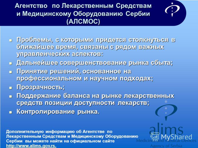 Агентство по Лекарственным Средствам и Медицинскому Оборудованию Сербии (АЛСМОС) Проблемы, с которыми придется столкнуться в ближайшее время, связаны с рядом важных управленческих аспектов: Проблемы, с которыми придется столкнуться в ближайшее время,