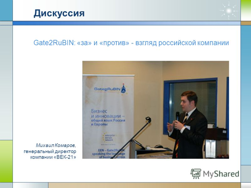 Gate2RuBIN: «за» и «против» - взгляд российской компании Михаил Комаров, генеральный директор компании «ВЕК-21» Дискуссия