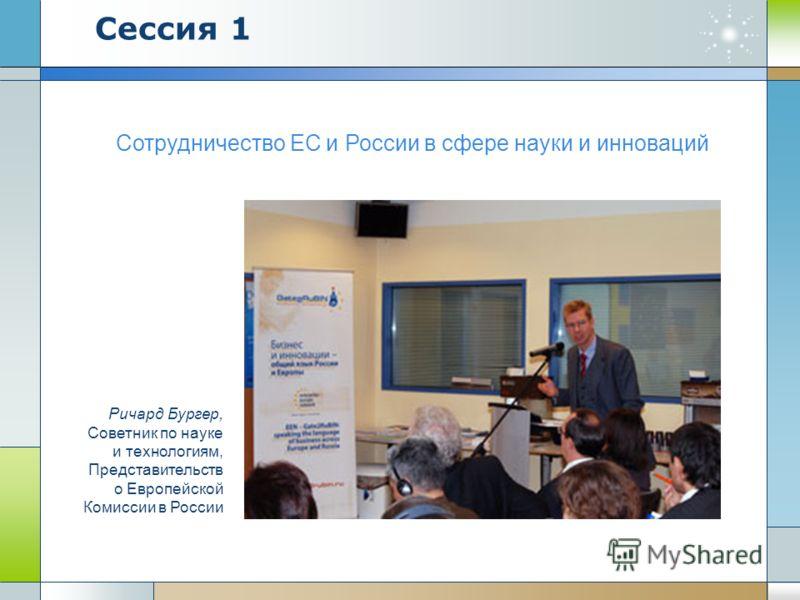 Ричард Бургер, Советник по науке и технологиям, Представительств о Европейской Комиссии в России Сотрудничество ЕС и России в сфере науки и инноваций