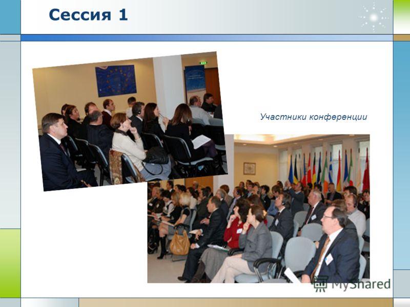 Участники конференции Сессия 1