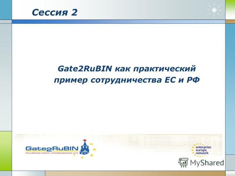 Gate2RuBIN как практический пример сотрудничества ЕС и РФ Сессия 2