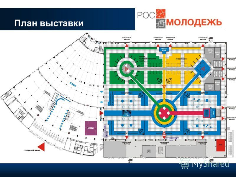 11 План выставки 11 Федеральное агентство по делам молодежи, 2009
