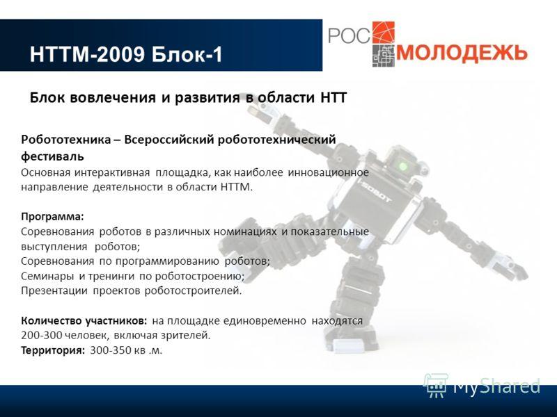 14 Блок вовлечения и развития в области НТТ НТТМ-2009 Блок-1 14 Федеральное агентство по делам молодежи, 2009 Робототехника – Всероссийский робототехнический фестиваль Основная интерактивная площадка, как наиболее инновационное направление деятельнос
