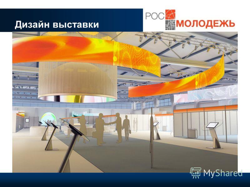 21 Федеральное агентство по делам молодежи, 2009 Дизайн выставки