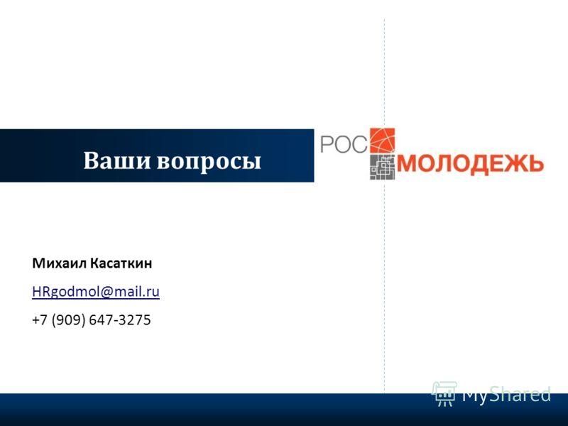 24 Ваши вопросы Михаил Касаткин HRgodmol@mail.ru +7 (909) 647-3275
