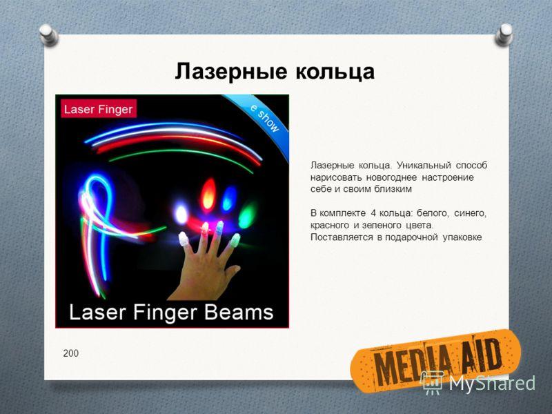 Лазерные кольца Лазерные кольца. Уникальный способ нарисовать новогоднее настроение себе и своим близким В комплекте 4 кольца: белого, синего, красного и зеленого цвета. Поставляется в подарочной упаковке 200