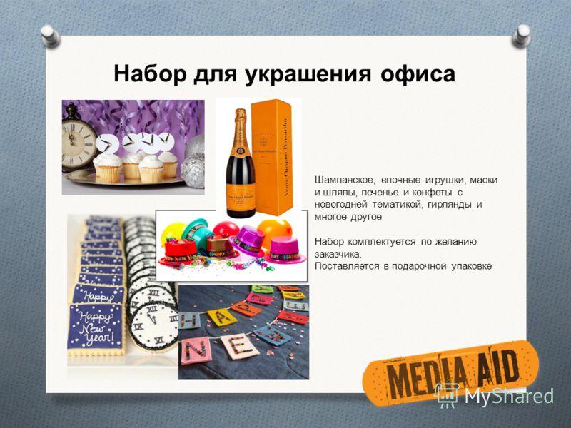 Набор для украшения офиса Шампанское, елочные игрушки, маски и шляпы, печенье и конфеты с новогодней тематикой, гирлянды и многое другое Набор комплектуется по желанию заказчика. Поставляется в подарочной упаковке