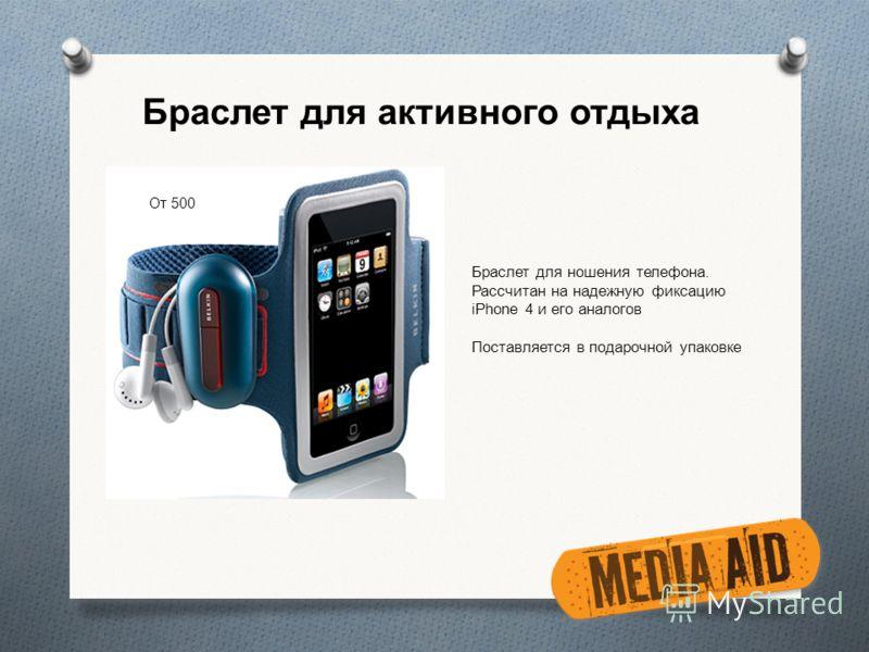 Браслет для ношения телефона. Рассчитан на надежную фиксацию iPhone 4 и его аналогов Поставляется в подарочной упаковке Браслет для активного отдыха От 500