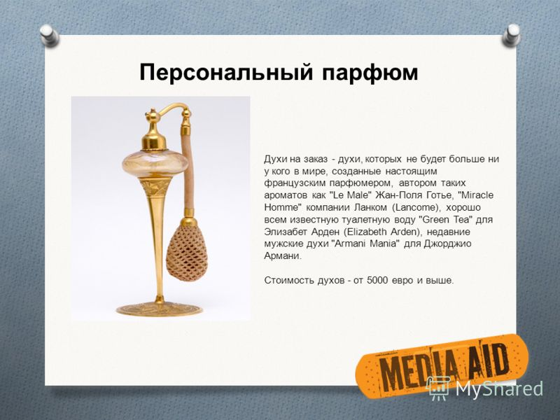 Персональный парфюм Духи на заказ - духи, которых не будет больше ни у кого в мире, созданные настоящим французским парфюмером, автором таких ароматов как