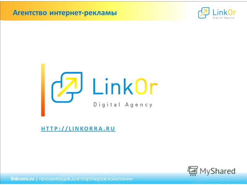 linkorra.ru | презентация для партнеров компании Агентство интернет-рекламы HTTP://LINKORRA.RU