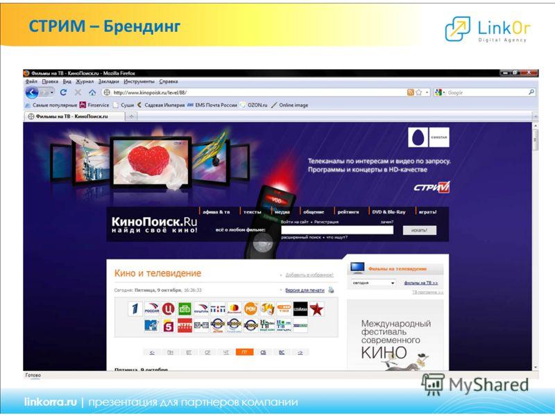СТРИМ – Брендинг linkorra.ru | презентация для партнеров компании