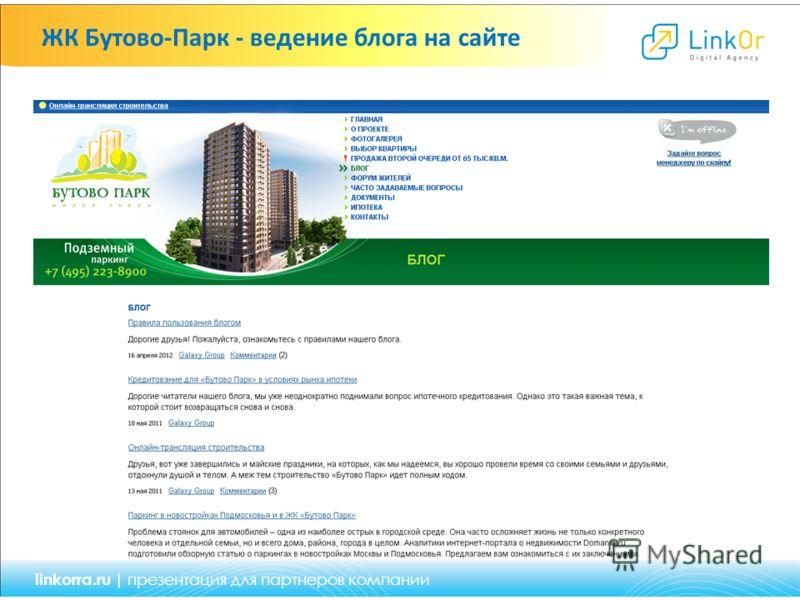 ЖК Бутово-Парк - ведение блога на сайте linkorra.ru | презентация для партнеров компании
