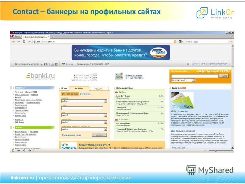 Contact – баннеры на профильных сайтах linkorra.ru | презентация для партнеров компании