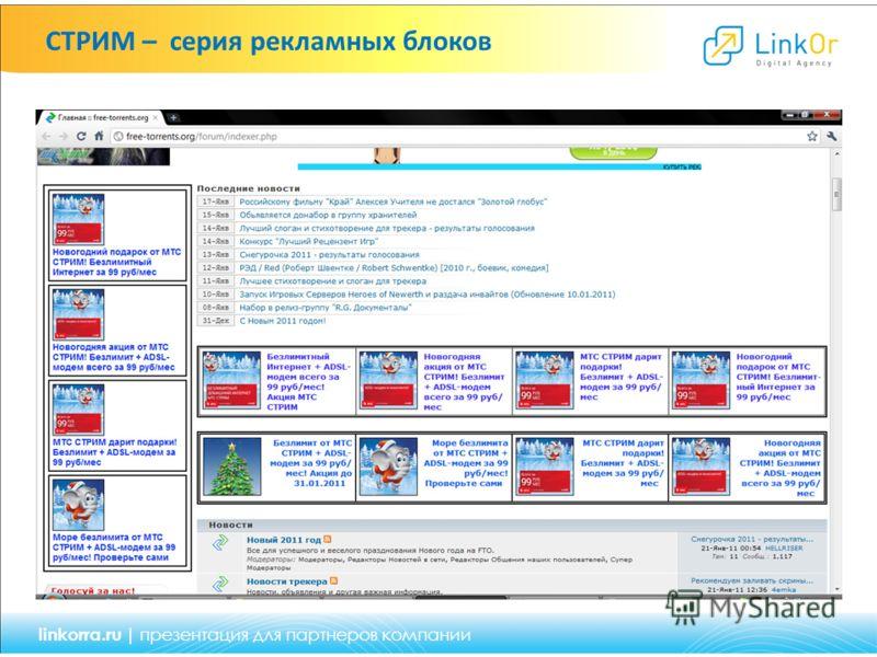 СТРИМ – серия рекламных блоков linkorra.ru | презентация для партнеров компании