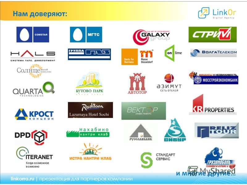 Нам доверяют: linkorra.ru | презентация для партнеров компании и многие другие…