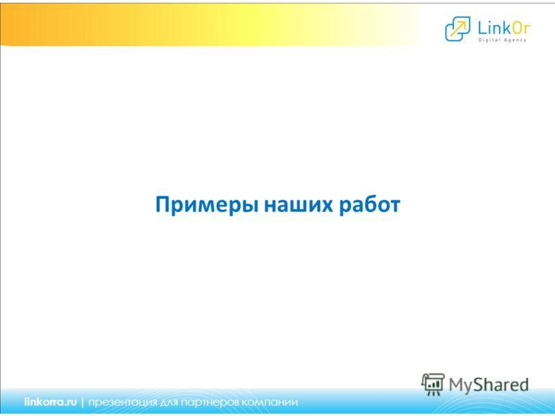 Примеры наших работ linkorra.ru | презентация для партнеров компании