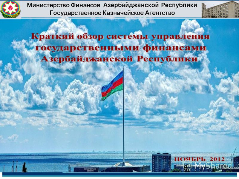 1 Министерство Финансов Азербайджанской Республики Государственное Казначейское Агентство