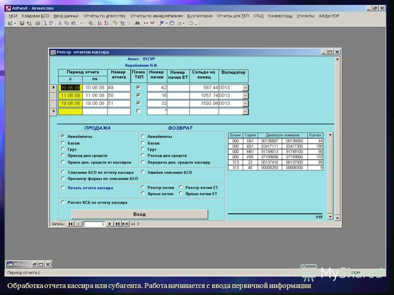 Обработка отчета кассира или субагента. Работа начинается с ввода первичной информации