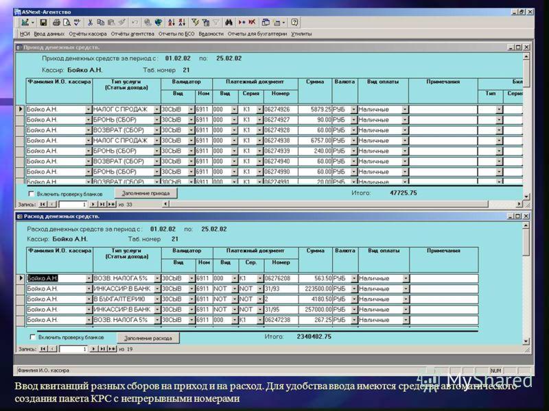 Ввод квитанций разных сборов на приход и на расход. Для удобства ввода имеются средства автоматического создания пакета КРС с непрерывными номерами