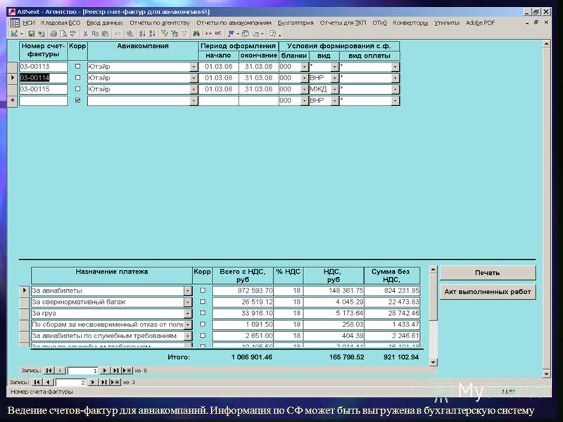 Ведение счетов-фактур для авиакомпаний. Информация по СФ может быть выгружена в бухгалтерскую систему