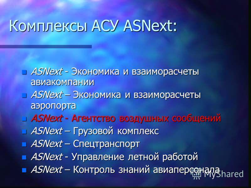 Комплексы АСУ ASNext: n ASNext - Экономика и взаиморасчеты авиакомпании n ASNext – Экономика и взаиморасчеты аэропорта n ASNext - Агентство воздушных сообщений n ASNext – Грузовой комплекс n ASNext – Спецтранспорт n ASNext - Управление летной работой