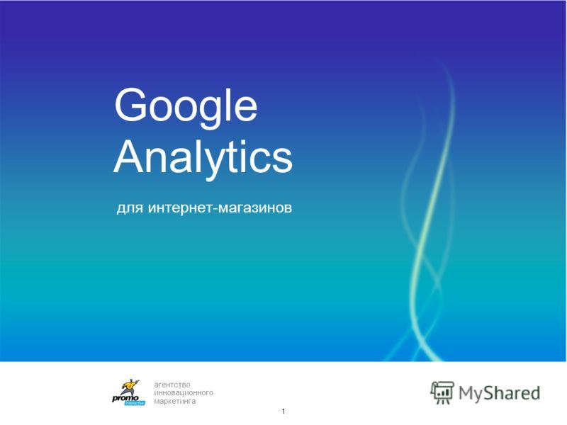 Google Analytics для интернет-магазинов 1 агентство инновационного маркетинга