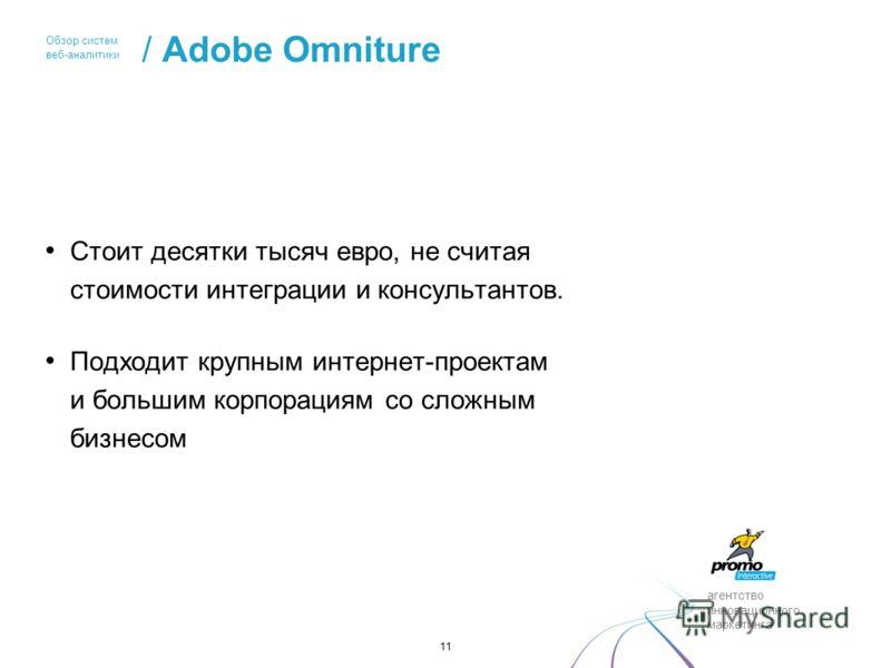 агентство инновационного маркетинга Стоит десятки тысяч евро, не считая стоимости интеграции и консультантов. Подходит крупным интернет-проектам и большим корпорациям со сложным бизнесом Обзор систем веб-аналитики / Adobe Omniture 11