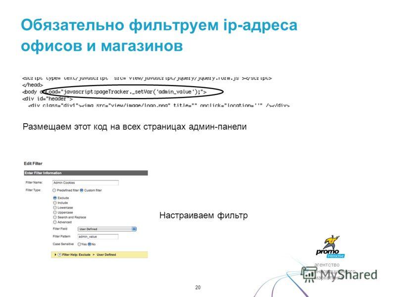 агентство инновационного маркетинга Размещаем этот код на всех страницах админ-панели Настраиваем фильтр 20 Обязательно фильтруем ip-адреса офисов и магазинов