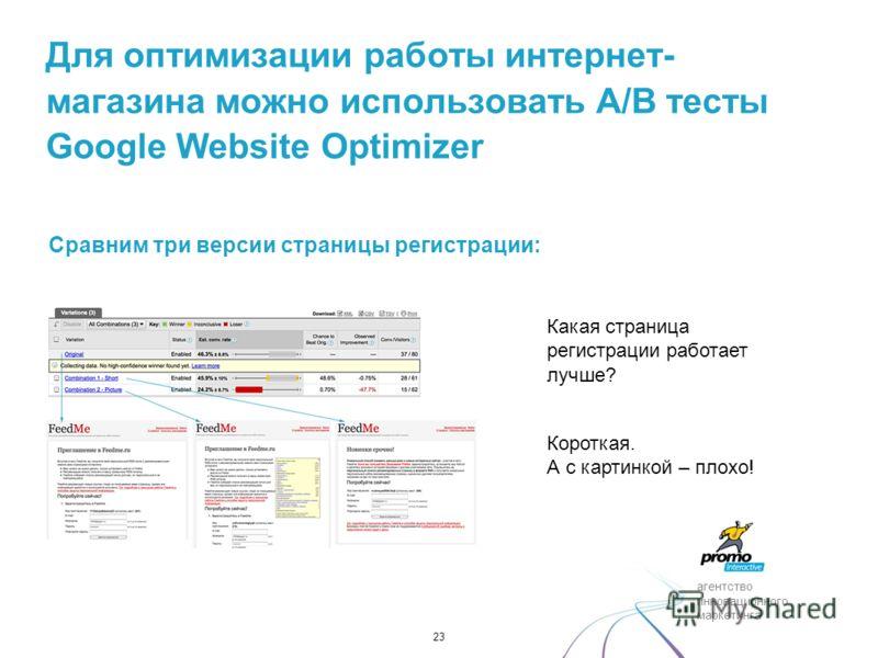 агентство инновационного маркетинга Сравним три версии страницы регистрации: Какая страница регистрации работает лучше? Короткая. А с картинкой – плохо! Для оптимизации работы интернет- магазина можно использовать A/B тесты Google Website Optimizer 2