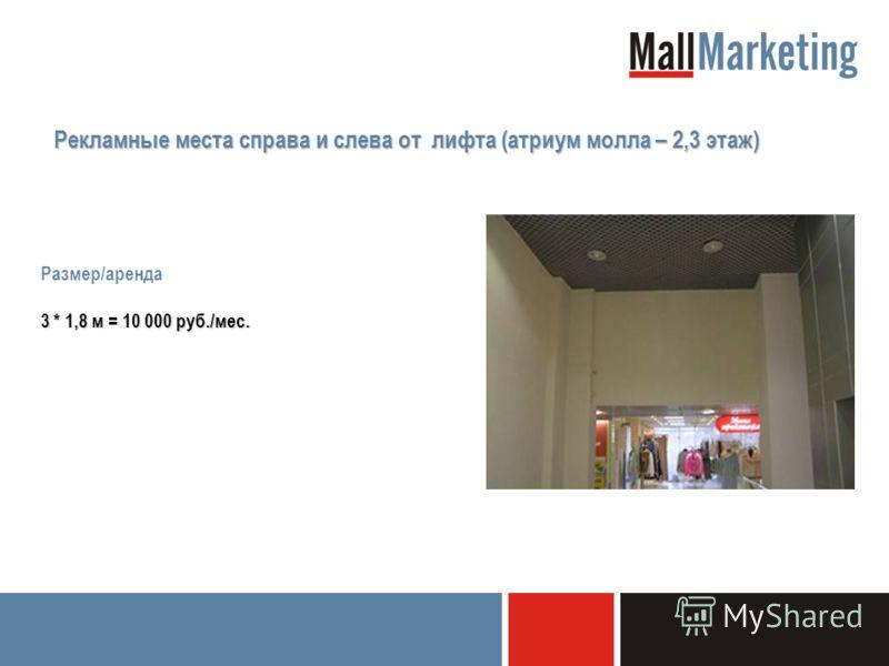 Рекламные места справа и слева от лифта (атриум молла – 2,3 этаж) Размер/аренда 3 * 1,8 м = 10 000 руб./мес.