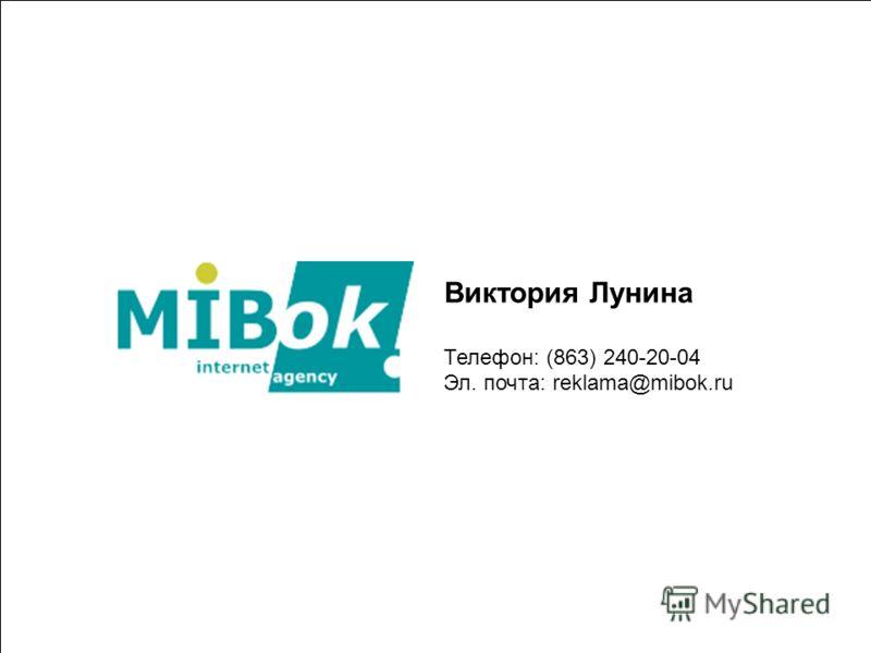 29 Виктория Лунина Телефон: (863) 240-20-04 Эл. почта: reklama@mibok.ru