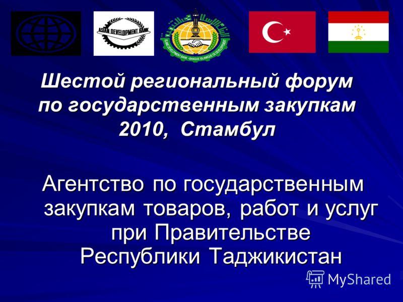 Шестой региональный форум по государственным закупкам 2010, Стамбул Агентство по государственным закупкам товаров, работ и услуг при Правительстве Республики Таджикистан