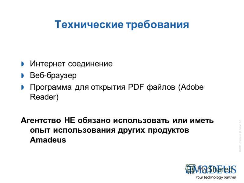 © 2011 Amadeus IT Group SA Технические требования Интернет соединение Веб-браузер Программа для открытия PDF файлов (Adobe Reader) Агентство НЕ обязано использовать или иметь опыт использования других продуктов Amadeus