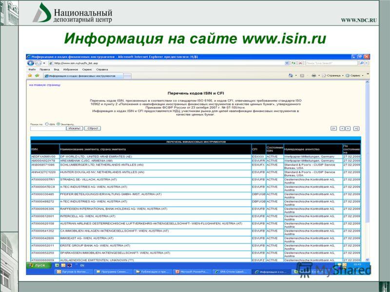 14 Информация на сайте www.isin.ru