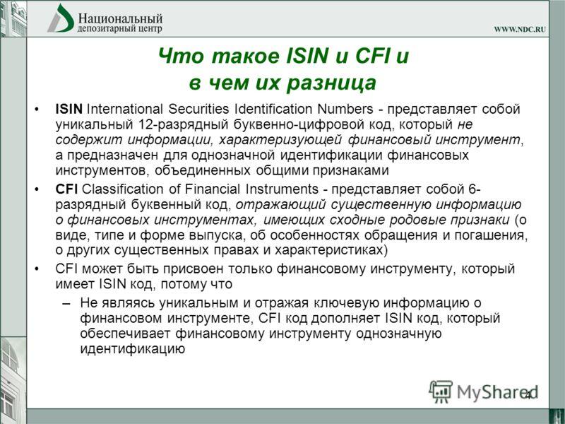 4 Что такое ISIN и CFI и в чем их разница ISIN International Securities Identification Numbers - представляет собой уникальный 12-разрядный буквенно-цифровой код, который не содержит информации, характеризующей финансовый инструмент, а предназначен д