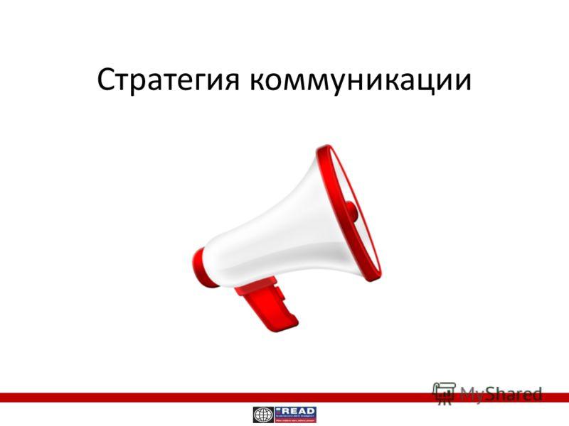 Стратегия коммуникации
