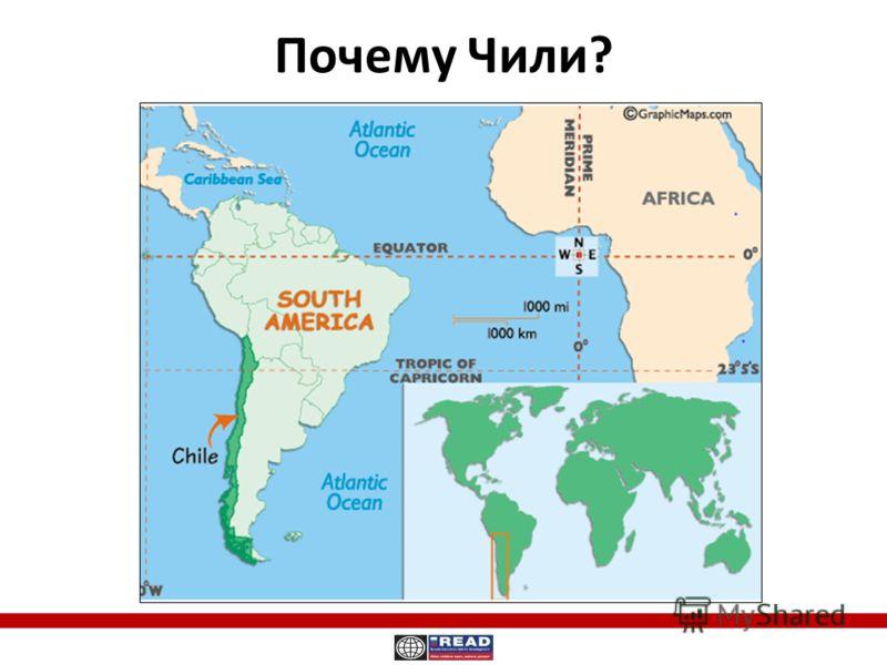 Почему Чили?