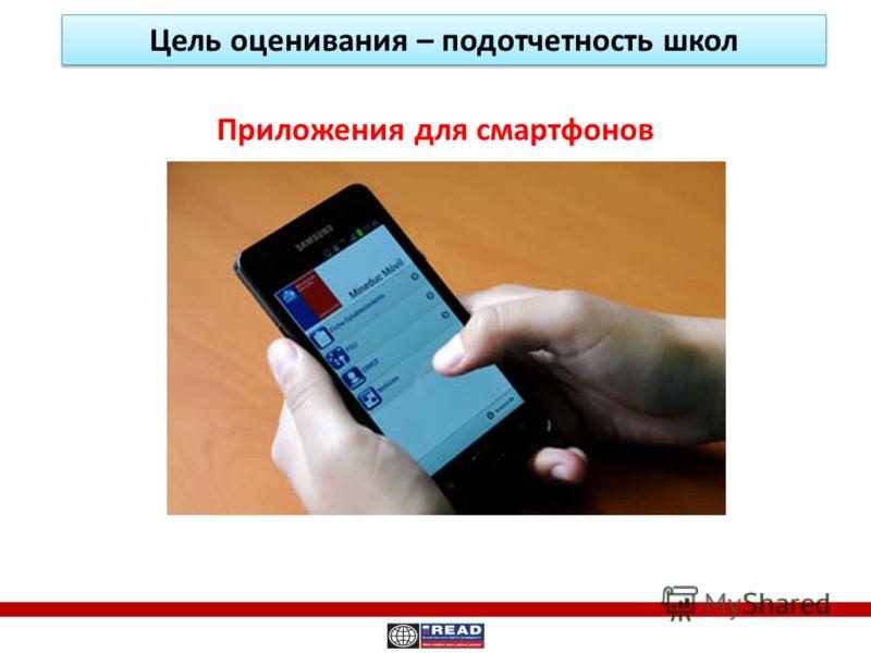 Приложения для смартфонов Цель оценивания – подотчетность школ